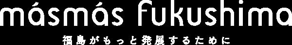 ますます福島